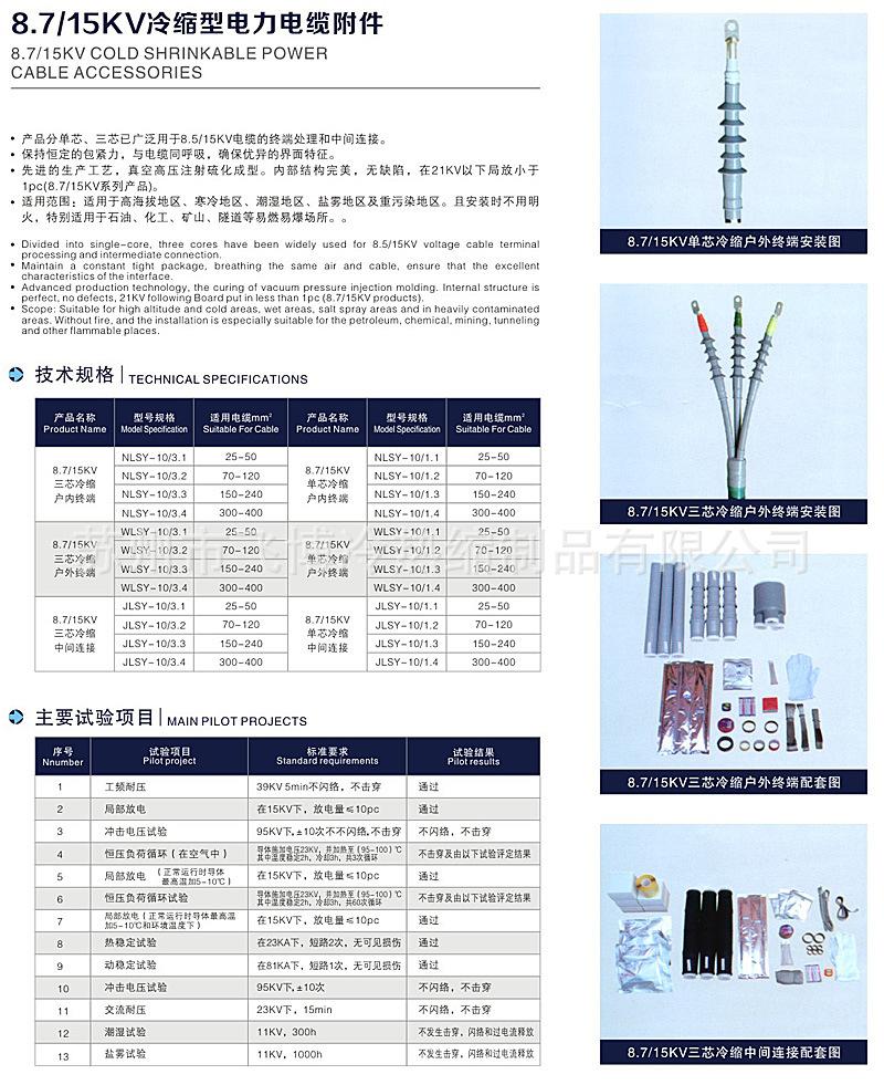 10KV冷缩电缆附件.jpg